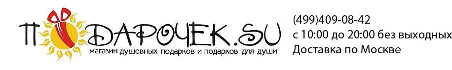Интернет-магазин Podarochek.Su